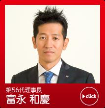 理事長 宮崎健一