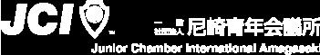 尼崎青年会議所のロゴ