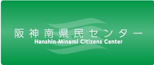 阪神南県民センター