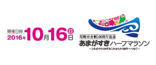 尼崎市市制100週年記念あまがすきハーフマラソン